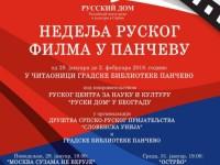 """Почела """"Недеља руског филма"""" у Панчеву"""
